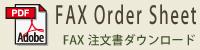 スターズアパートメントFAX注文書PDFダウンロード