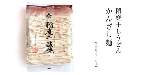 稲庭干しうどん かんざし麺(四人前)